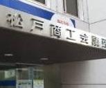 松戸商工会議所のビルの外観の写真