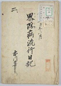 「暴瀉病流行日記」の表紙の写真