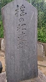 揺るぎの松の石碑の画像です。